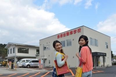 島根自動車学校