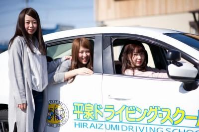 平泉ドライビングスクール