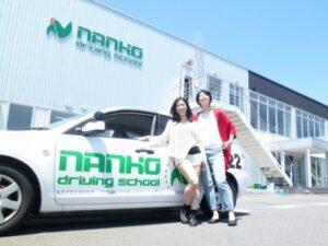 南湖自動車学校