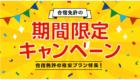 合宿免許の期間限定キャンペーン 合宿免許の格安プラン特集!