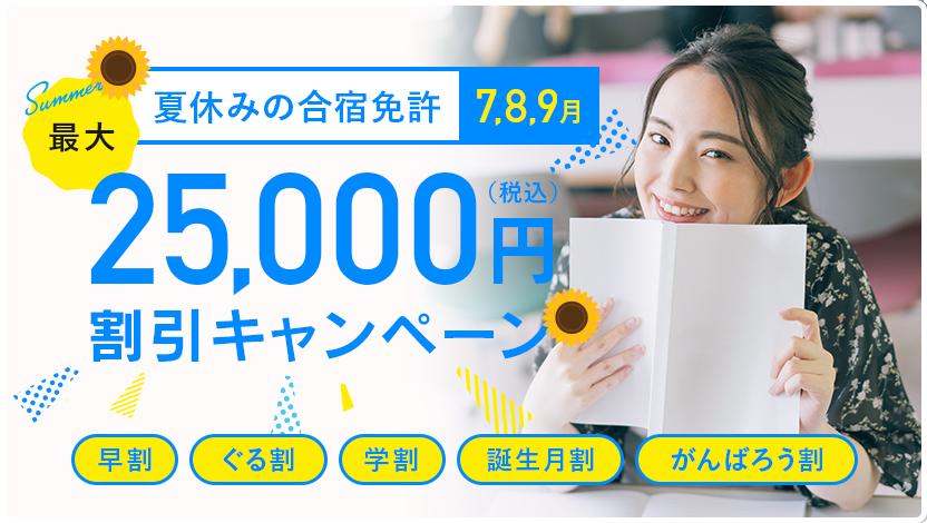 夏休みの合宿免許7月8月9月 最大25,000円割引キャンペーン