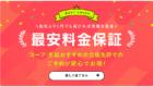 他社より1円でも高ければ差額を返金 最安料金保証 コープ・生協おすすめの合宿免許でのご予約が1番オトク!