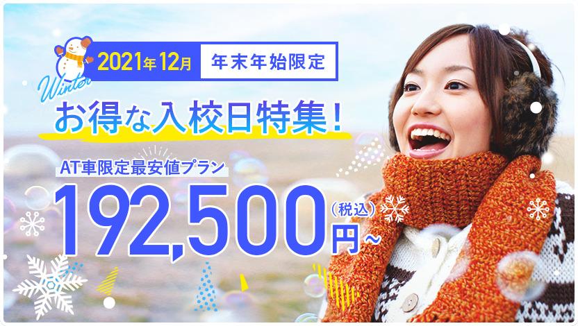 2021年12月冬休み年末年始お得な入校日特集