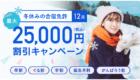 冬休みの合宿免許12月 最大25,000円割引キャンペーン