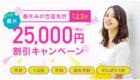 春休みの合宿免許1月2月3月 最大25,000円割引キャンペーン