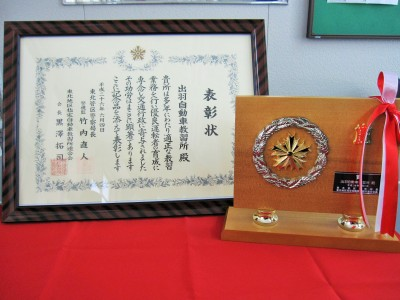 なんと、出羽自動車教習所は優良教習所として東北管区警察局から表彰を受けているんです!安心して教習を受けられますね♪
